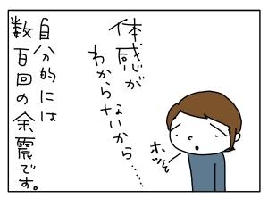 猫と一緒-20110317_04