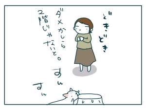 猫と一緒-20090924_21