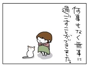 猫と一緒-20121230_06