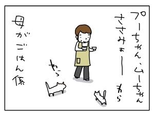 猫と一緒-20111024_02