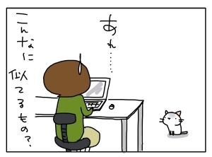 猫と一緒-20110425_16