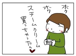 猫と一緒-20121203_01