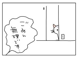 猫と一緒-20110606_11