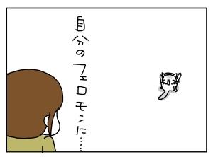 猫と一緒-20120705_04