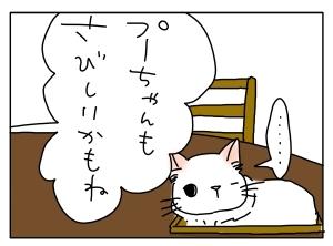 猫と一緒-20100423_02