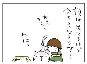 猫と一緒-20100621_02
