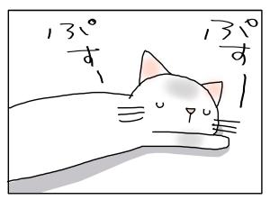 猫と一緒-20120912_10