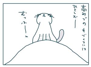 猫と一緒-20090126-03