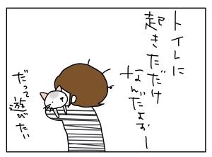 猫と一緒-20110928_06