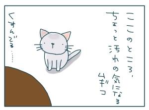 猫と一緒-20090917_01
