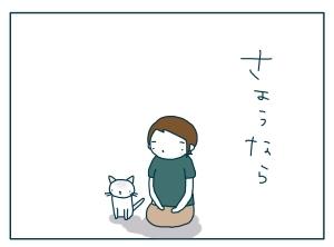 猫と一緒-20090914_05