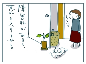 猫と一緒-20091022_04