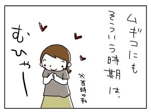 猫と一緒-20100425_04