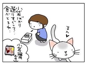 猫と一緒-20120718_05