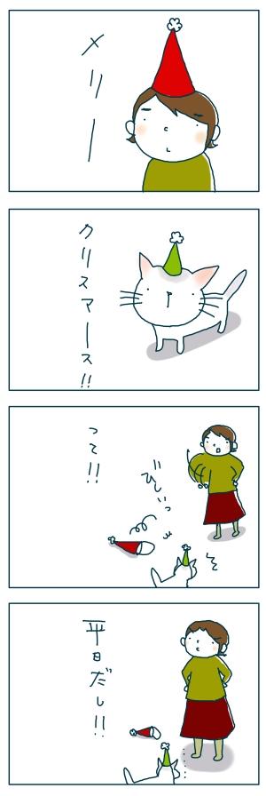 猫と一緒-20081225-01