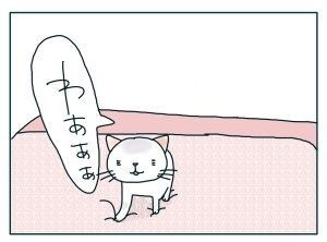 猫と一緒-20091225_10