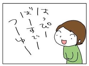 猫と一緒-20120425_02