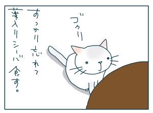 猫と一緒-20090821_21
