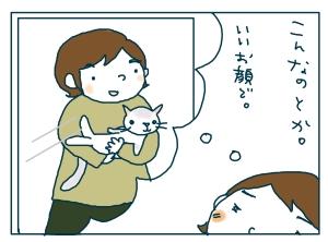 猫と一緒-20090121-04