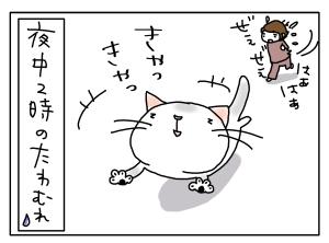 猫と一緒-20130509_02