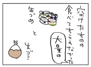 猫と一緒-20110216_03