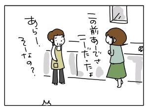 猫と一緒-20111024_03