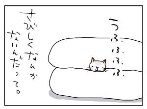 猫と一緒-20100321_23