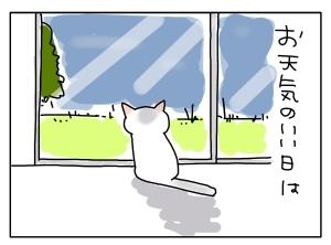 猫と一緒-20130118_02