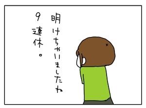 20140106_02