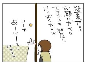 猫と一緒-20100818_09