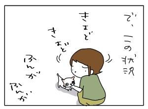 猫と一緒-20100629_04
