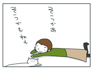 猫と一緒-20091230_06