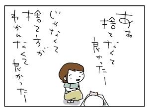猫と一緒-20100625_09