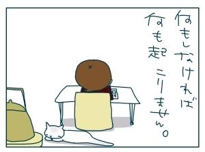 猫と一緒-20100112_03