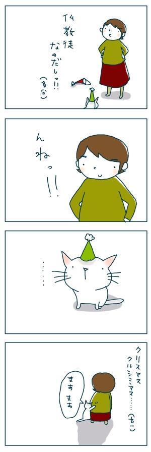 猫と一緒-20081225-02