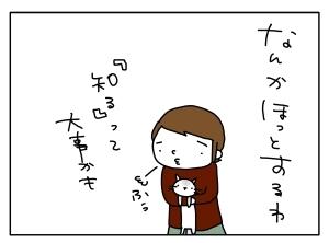 猫と一緒-20110404_11