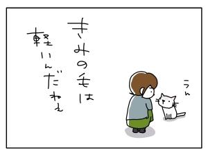 猫と一緒-20100326_07