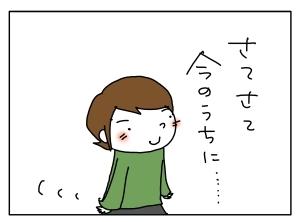 猫と一緒-20120127_04
