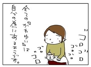 猫と一緒-20100517_10