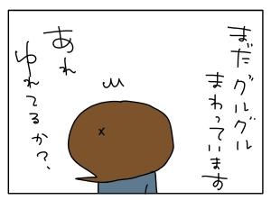 猫と一緒-20110317_01