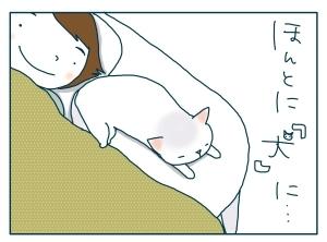 猫と一緒-20091021_02