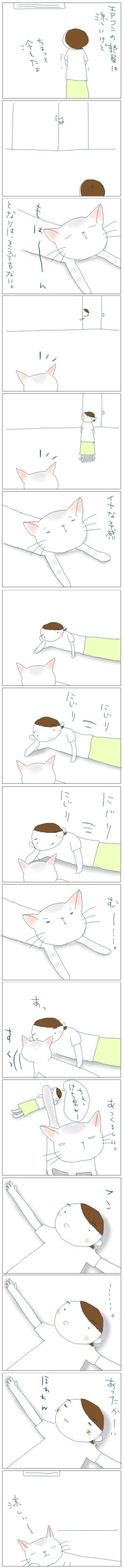 猫と一緒-20080723