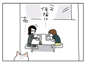 猫と一緒-20100823_03
