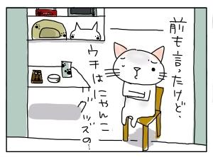 猫と一緒-20101115_08