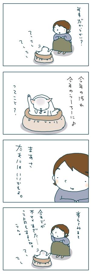 猫と一緒-20081229-02