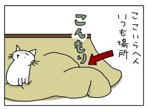猫と一緒-20130307_03