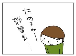 猫と一緒-20110318_06