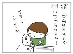 猫と一緒-20120113_07