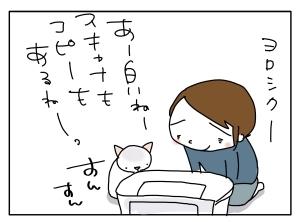 猫と一緒-20101213_06