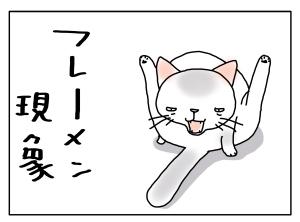猫と一緒-20120705_03